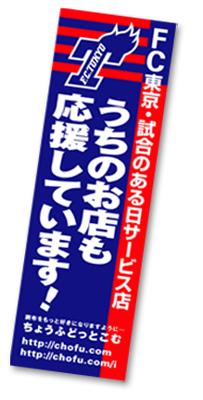 「FC東京 試合のある日サービス」のぼり