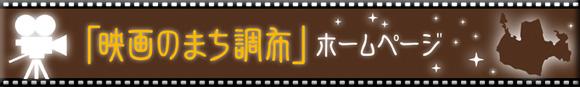 「映画のまち 調布」ホームページ