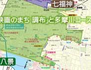 「映画のまち 調布」と多摩川コース