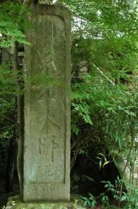 深大寺元三大師参詣の道標