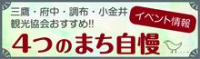 三鷹・府中・調布・小金井観光協会おすすめ! 4つのまち自慢 イベント情報
