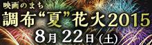 """映画のまち調布""""夏""""花火2015"""