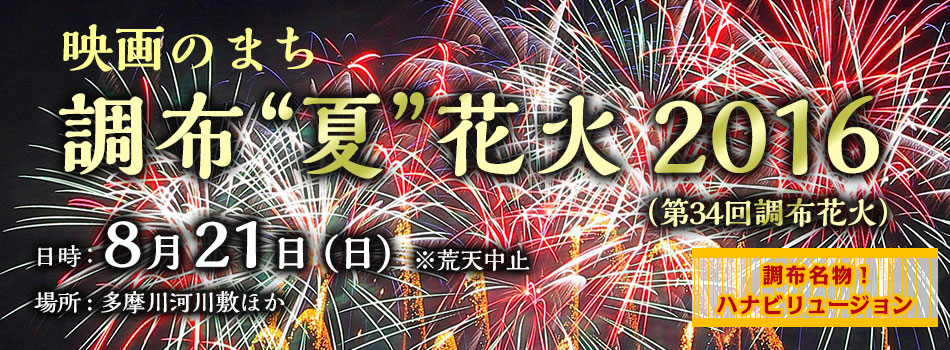 """映画のまち調布""""夏""""花火2016開催決定!!"""