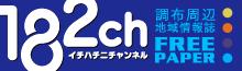 調布周辺地域情報誌182ch(イチハチニチャンネル)公式サイト