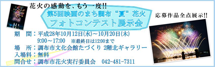 """第5回映画のまち調布""""夏""""花火フォトコンテスト"""