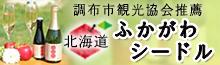 北海道「ふかがわシードル」