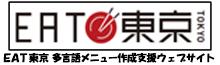 EAT東京 多言語メニュー作成支援ウェブサイト